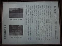 Ryuufuku Shrine 6 (KyotoDreamTrips) Tags: japan kyoto ume plumblossomfestival   aodanibairin joyocity munenagashinno nakatenmanjinja ryuufukushrine