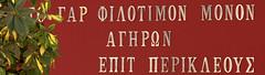 """""""ΤΟ ΓΑΡ ΦΙΛΟΤΙΜΟΝ ΜΟΝΟΝ ΑΓΗΡΩΝ"""" - ΠΕΡΙΚΛΕΟΥΣ"""