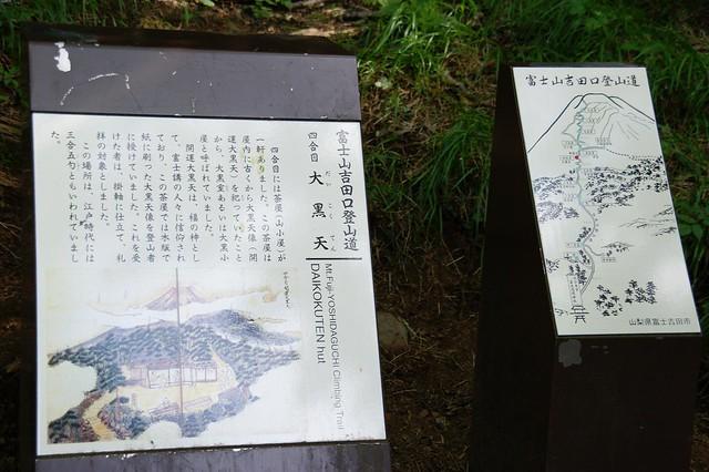 富士山の四合目に到着|富士山