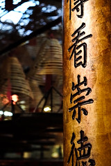 Temple inscription (Johnbasil1) Tags: hongkong temple gold inscription dof fujifilmxe1 rich script
