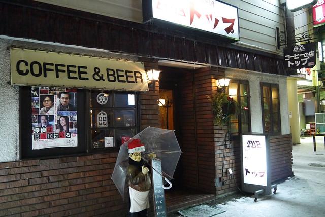 探偵の映画に出てくる「喫茶モンデ」のロケ地|喫茶トップ