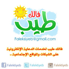 خدمات الدعاية (Falek6yeb) Tags: دعاية حب السعودية مليون فرح فكر إعلان نجاح شركة سعادة بزنس ثقافة إعلانات وعي مجتمع فائدة يوتيوب تسويق استثمار خدمة ربح فيسبوك عرضخاص تويتر معلومة ريتويت فالكطيب