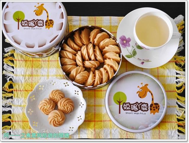 台中下午茶.短腿阿鹿.阿鹿餅感.珍妮曲奇.彌月禮盒image001