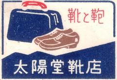 matchnippo226 (pilllpat (agence eureka)) Tags: matchboxlabel matchbox allumettes tiquettes japon japan mode