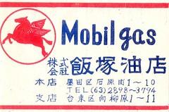 matchnippo117 (pilllpat (agence eureka)) Tags: matchboxlabel matchbox tiquettes allumettes japon japan automoto