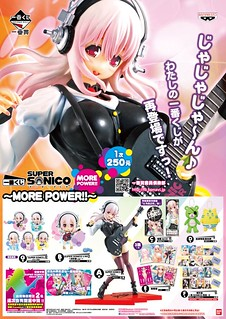 一番賞 SUPER SONICO ~MORE POWER!!