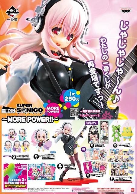 一番賞 SUPER SONICO ~MORE POWER!!