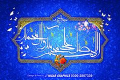 110 (haiderdesigner) Tags: haiderdesigner yahussain molahussain nigargraphics yaali yamuhammad yazehra nadeali panjatan designer islamic islam shia karbala yamehdi yaallah graphicsdesigner creativedesign islami