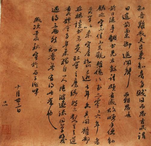 Chen Jianpin 陈建品