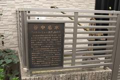 2016930 (Tokutomi Masaki) Tags: 2016   tokyo japan  walk