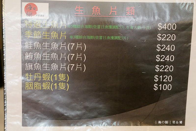 海之櫥北投日本料理112