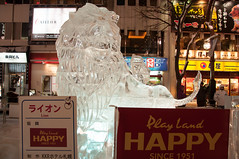 Male lion sculpture at the 33rd Susukino Ice Festival (littleflag106) Tags: park city winter sky sculpture white snow nature statue japan sapporo hokkaido lion offspring clearsky snowfestival icesculpture sapporosnowfestival susukino malelion traditionalfestival odoripark holidaysandcelebrations travellocations