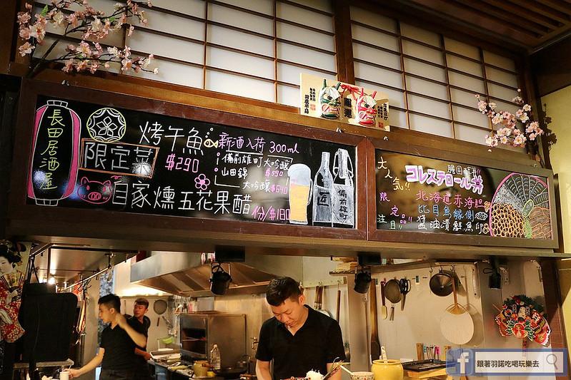 長田和食新店七張站日本料理022