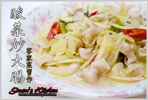 酸菜炒大腸00.jpg