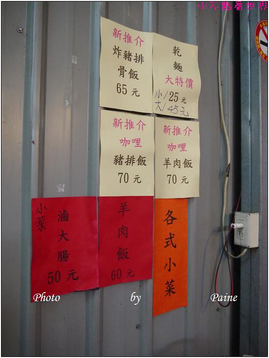 桃園媽媽咖哩 (4).JPG