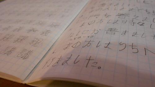 japanese. 日本語