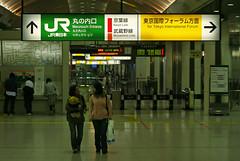 Tokyo 2438 (tokyoform) Tags: city people urban station sign japan subway 350d japanese tokyo asia publictransit mtro transport jr kanji transit tquio   japo japon tokio     japn    jr japonya  nhtbn jongkind          chrisjongkind tuinngm  tokyoform