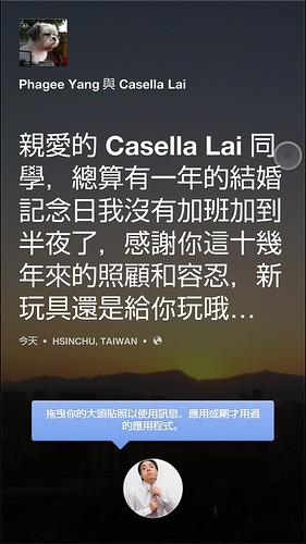 Facebook Home 嘗鮮試用 (包含任何機器都可玩的版本提供下載) @3C 達人廖阿輝