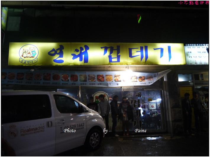 0406新村 延大烤肉吃到飽 烤豬皮 (34).JPG