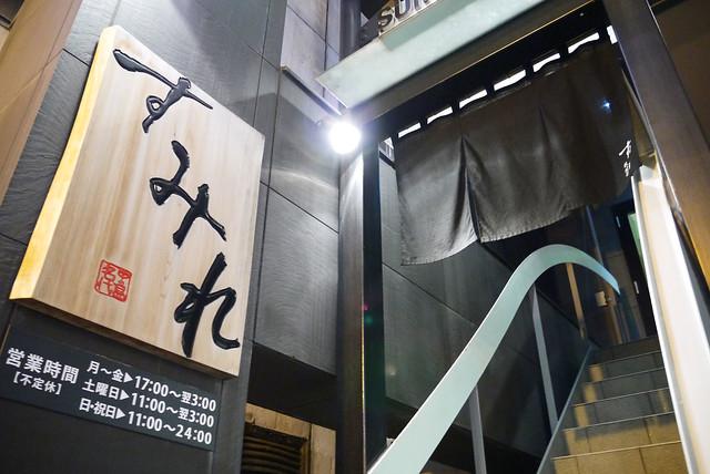 すみれ・すすきの店|すみれ札幌すすきの店