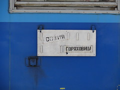 Sign: Sofia - Gorna Oryahovitsa (Evelin Iliev) Tags: train montana transport traction trains bulgaria railways bulgarian mezdra bdz