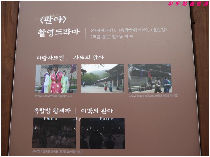 0403韓國民俗村 (40).JPG
