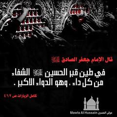 Ya Hussain ( ) Tags: muslim islam jafar ali muharram ashura hassan karbala m