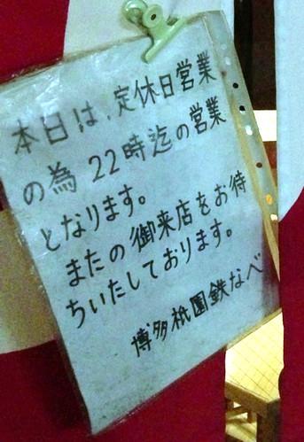 201305博多餃子2