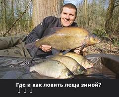 Где и как ловить леща зимой? (ГocРыбнадзop) Tags: country 18300 bw the4elements blue nikkor natura festival