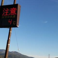 4℃  #寒い #寒すぎ #天気良い #天気良すぎ #日本 #秋 #冬 #長野 ##japan #霞    #靄 #霜 #霰 #雹 #鰈 #鮪 #鮃 #蛸 #薔薇 #魑魅魍魎 #樹木希林 #犬歩棒当