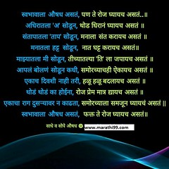 Swabhav...... (bharatinarawade) Tags: life quotes marathi poems mother