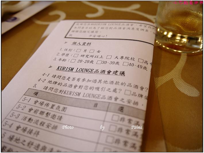 金門高粱品酒會 (7).JPG
