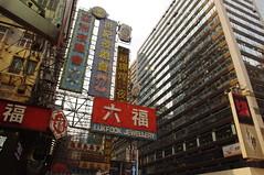 Signboard (tttske_C) Tags: hongkong 香港 mongkok signboard 看板 旺角 lukfookjewellery