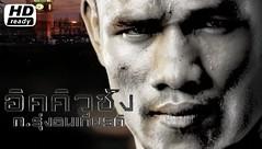 Liked on YouTube:   1/9  . VS Salah Khalifa 11/9/59 Thaifight London HD (Digitaltv-Thaitv) Tags: digitaltvthaitv youtube   19   vs salah khalifa 11959 thaifight london hd