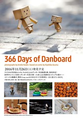 366 Days of Danboard - The Book (Arielle.Nadel) Tags: 366daysofdanboard danbo danboard