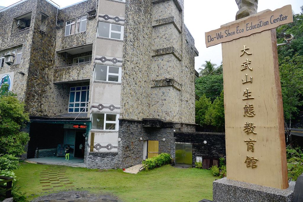 大武山生態教育館
