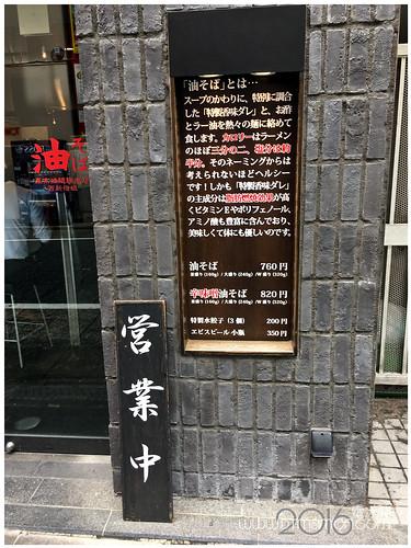 東京油組總本店西新宿04.jpg