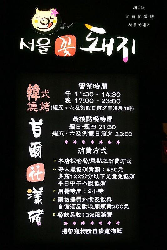 首爾花漾豬士林韓式料理122