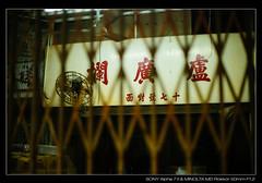 DSC09282 (YKevin1979) Tags: hongkong  yaumatei yaumateiwholesalefruitmarket   sony ilce7m2 a7ii a7m2 minolta rokkor manualfocus  md f12 50 50mm