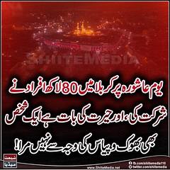 80                     ! # <3 (ShiiteMedia) Tags: muharam 1438 ashura shia shiite media killing genocide news urdu      channel q12