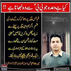 .!!                         .                 .   (   (ShiiteMedia) Tags: muharam 1438 ashura shia shiite media killing genocide news urdu      channel q12