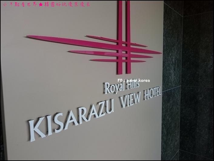 木更津Royal Hills Kisarazu View Hotel (1).JPG