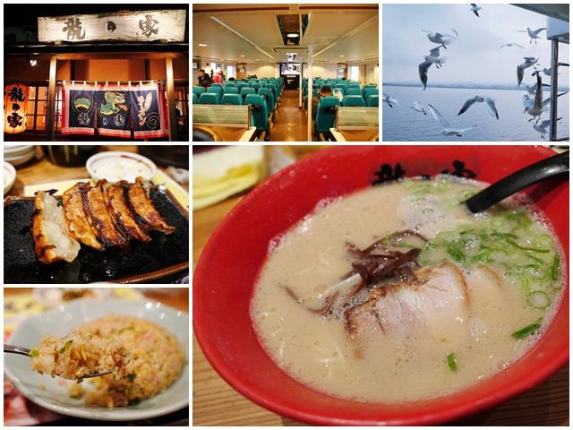 九州熊本美食.龍の家拉麵.熊本渡輪.海鷗page
