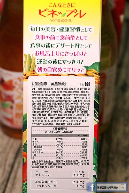 日本ITOH黑醋飲養顏飲品17