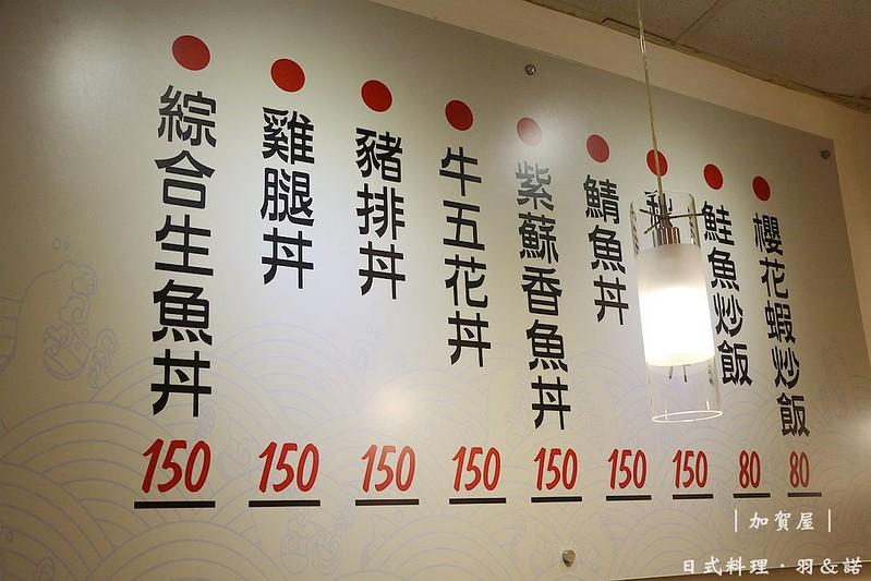 加賀屋日式料理11