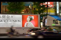 20135 LIVE GRACEUNION akihabara akiba (PhotoAkiba) Tags: japan advertising tokyo mainstreet   akihabara nightview akiba  electrictown      nanamizuki   advertisingtrailer adtrailer livegraceopusiiunion
