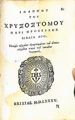 Basil-Title page-1585 (melindahayes) Tags: 1585 br65b33g821585 basilsaintbishopofcaesarea touagioubasileiou sabbiovincenzo octavoformat greek