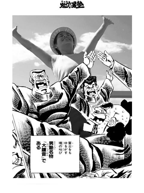 熱血男兒的浪漫~ 『魁!!男塾』攝影APP 無料公開!