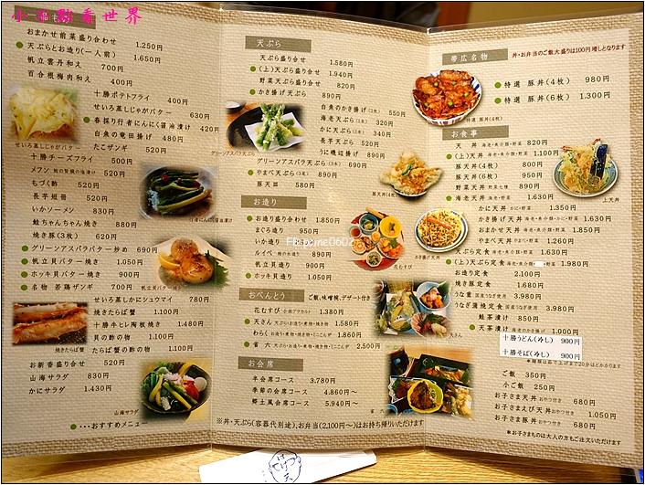 帶廣Tenpura Hageten 豚丼 (5).JPG