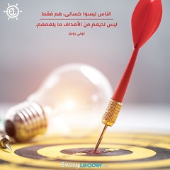 EveryLeader.net # # # # #_ # # # #EveryLeader #Leadership #inspiration #motivated #successquotes #motivation #quotes #follow #instaquote #learn #dreambig #love #instagood #dev (EveryLeader) Tags: everyleader leadership infographics quotes arabic success motivation quote inspiration inspiring action work working picoftheday teamwork